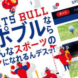 Sportsbull – スポーツニュースキュレーションアプリ開発