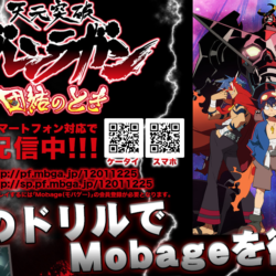 Mobageプラットフォーム – ソーシャルゲームアプリ開発